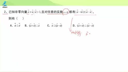 利用函数的思想做向量题,高中数学,每日一题第148题