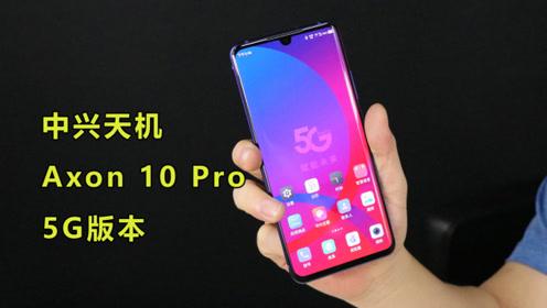 天猫首发的5G手机!中兴天机 Axon10 Pro 5G实测