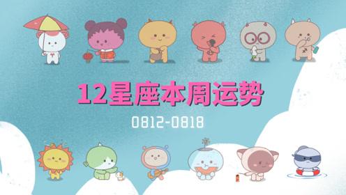 8.12-8.18周运:哪些星座桃花肆意绽放,恋爱甜蜜