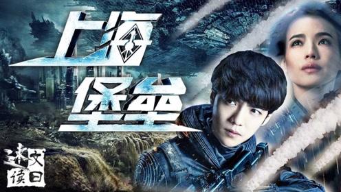 文曰速读 速读《上海堡垒》长篇科幻爱情小说 原著:江南