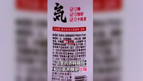 元气森林0卡碳酸饮料测评:营养师怡文告诉你,这种饮料能喝吗?