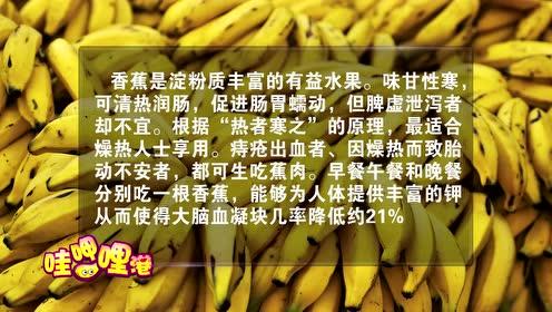 香蕉跟牛奶空腹时不能吃?非但可以吃,还有助于身体健康