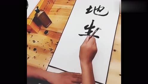 沈先生写书法,宝地生金四字果然精品,令人敬佩