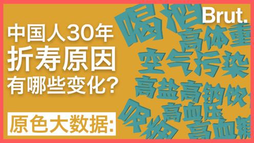 30年来,中国人折寿的主要原因发生了哪些变化?