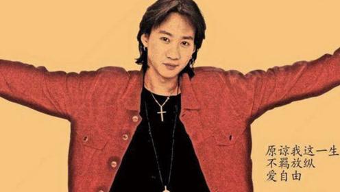 黄家驹:一个永远追求赤子之心的传奇歌手