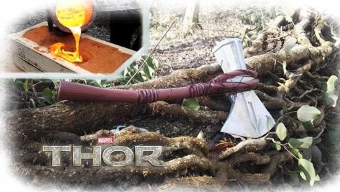 牛人痴迷雷神,用玩具模型浇筑一把雷神战斧,一斧下去惊天动地!