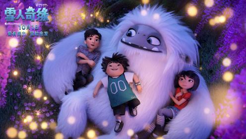 《雪人奇缘》陈飞宇配音特辑 最好的少年在冒险中成长