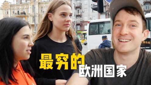 欧洲最穷国乌克兰,为何美女逃离到中国做模特?