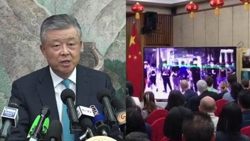 驻英大使记者会播放香港局势短片:看看西方媒体看不到的画面