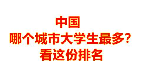 中国哪座城市的大学生最多?第一名不是上海,也不是北京