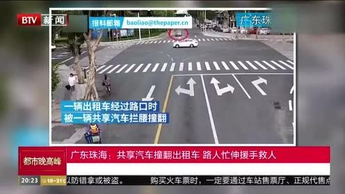 广东珠海:共享汽车撞翻出租车 路人忙伸出援手救助伤者