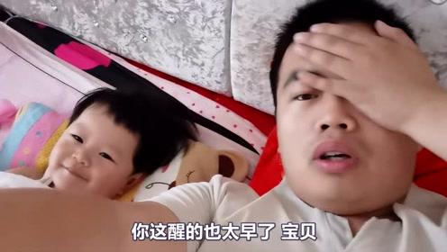 宝宝早上5点就醒了,醒了就折腾爸爸,能让爸爸多睡一会吗?