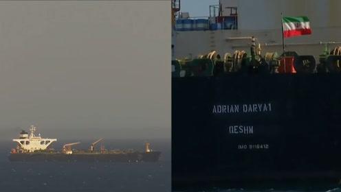 现场!直布罗陀不顾美国施压 放行被扣押的伊朗油轮