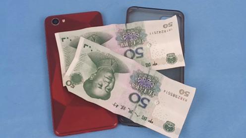 一定要给手机壳里放两张50元纸币,后悔知道的晚了,快提醒家人