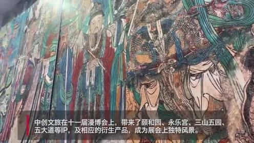 中国文化活化加快,创造中国元素IP应规避什么?中创文旅这样说