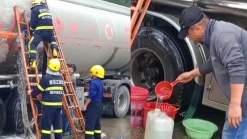 """要钱还是要命?油罐车被撞破柴油哗哗流 """"贪财人""""冒险接柴油"""