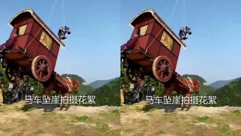 每拍一次马车坠崖就要牺牲一匹马?原来电视剧是这样拍的