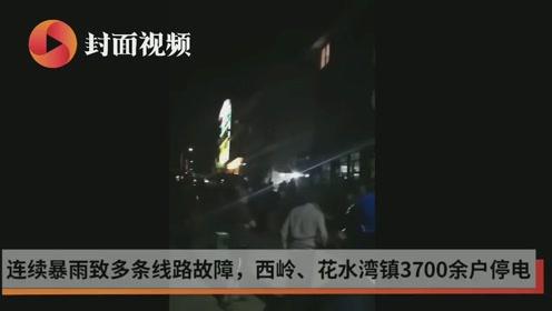 西岭雪山景区供电今夜全面恢复 受困游客、居民拍手致谢