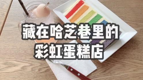 哈芝巷里竟然藏着彩虹蛋糕店