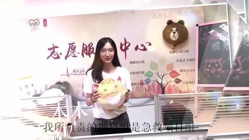 上海财经大学 33rd学联 志愿服务中心招新视频