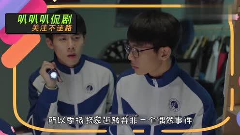 小欢喜:季杨扬家进贼并非偶然而是为这场重头戏做铺垫