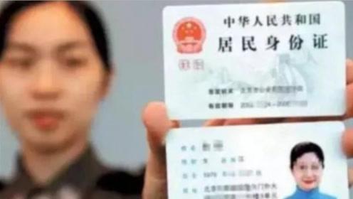 身份证用处这么多,为啥还要取消?看完才明白国家良苦用心!