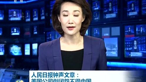 《新闻联播》刊播钟声文章:美国公司倒闭怨不得中国