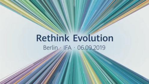 华为 IFA 2019 将于 9 月 6 日德国柏林召开!