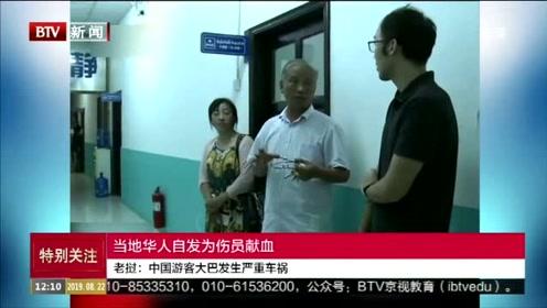 老挝中国游客大巴事故:当地华人为伤员献血!