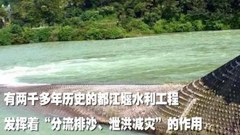 受岷江上游强降雨影响,都江堰水利工程迎今年最大洪峰