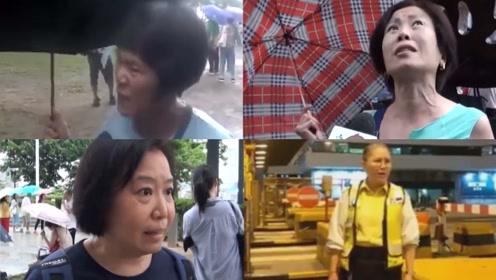中国大妈教做人系列!面对香港暴徒,她们的话字字直击心灵