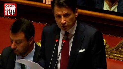 意大利总理孔特愤而辞职 只因执政伙伴非要建一条去法国的高铁?