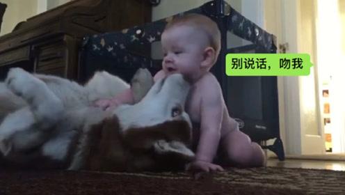 萌娃和狗狗是天生好搭档,相处起来超级融洽,妈妈都嫉妒了!