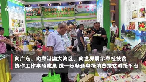 """3300多种""""广西好嘢""""亮相广州,各类名特优农产品都有!"""