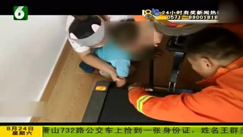 男孩被卡跑步机 消防紧急来救援