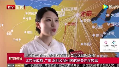 北京大兴国际机场部分机票已开售