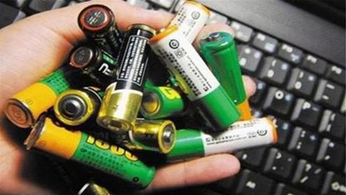 废旧电池扔掉太可惜,留在家中很有用,轻松省下好几百,学到赚到