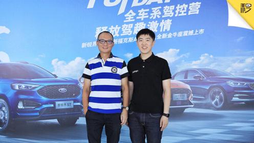 杨嵩:福特3年30款全新车 用最简单的战略打硬仗
