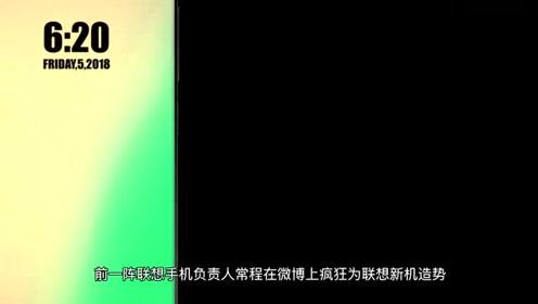 """""""国民旗舰""""登场,联想Z5发布"""