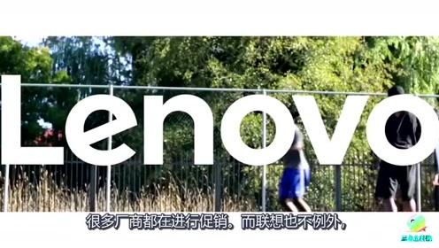 在美国进行产品促销!却禁止中国人下单,联想再次激怒中国!