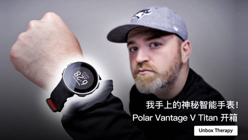 我手上的智能手表!Polar Vantage V Titan