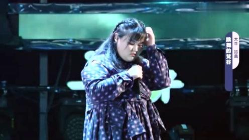 大牛、邓典合唱孙燕姿《跳舞的梵谷》超震撼太可以了吧!