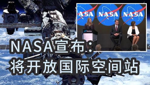 太空旅游船票4亿元,普通人也可以上天了