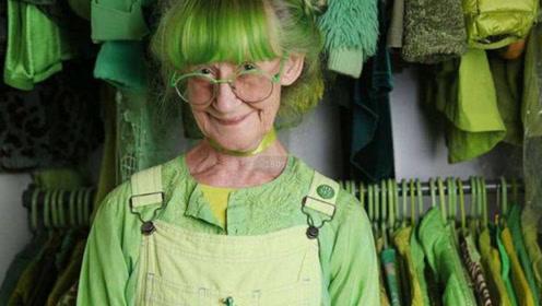 世界上最可爱的老奶奶、就连喜欢的颜色也跟别人与众不同
