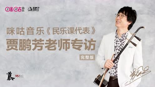 咪咕音乐《民乐课代表》专访贾鹏芳