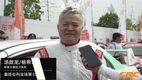 2019CRC宝丰站正赛第三日全场精华