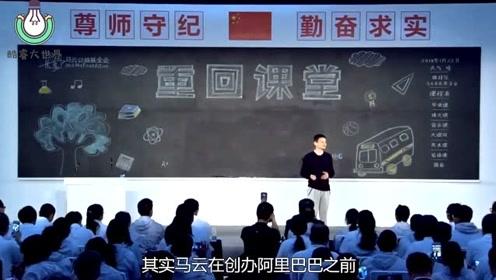 """马云即将从阿里巴巴辞职,而他的新身份,让网友""""炸了锅"""""""