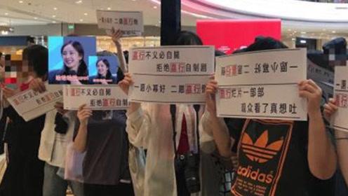 尴尬!杨幂站台捞金 众多粉丝举条幅喊话抵制公司