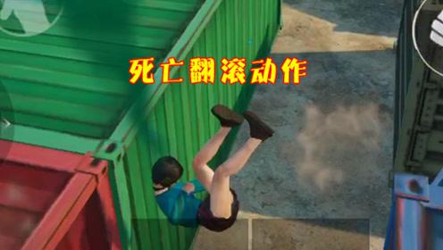 和平精英:光子上线死亡翻滚?玩家跳伞落地后,直接被秒!