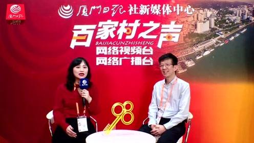 新加坡国立大学终身教授李海洲:厦门拥有良好的企业生态环境